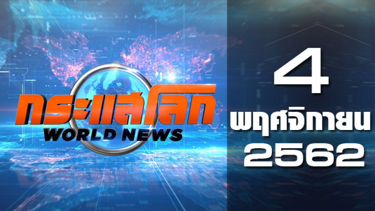 กระแสโลก World News 04-11-62
