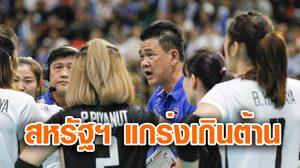 ผลวอลเลย์บอล : ยากจะต้านทาน! ทีมตบสาวไทย พ่าย สหรัฐฯ 3 เซตรวด เนชั่นส์ ลีก