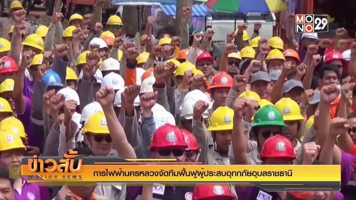 การไฟฟ้านครหลวงจัดทีมฟื้นฟูผู้ประสบอุทกภัยอุบลราชธานี