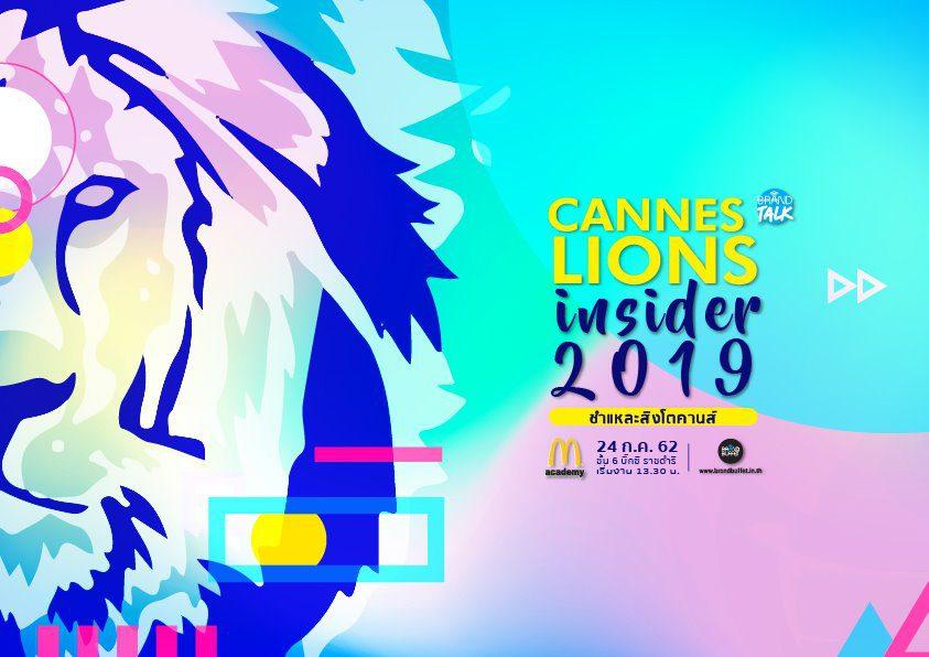 Cannes Lions Insider 2019 ฟรีสัมมนา ชำแหละสิงโตคานส์
