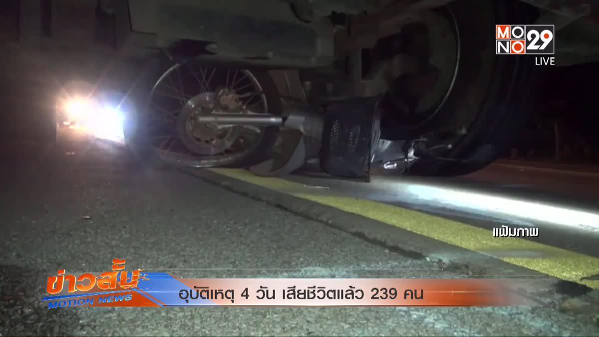 อุบัติเหตุ 4 วัน เสียชีวิตแล้ว 239 คน