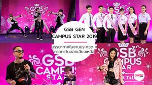 """""""เบนซ์ เจลาโต้-ยูอาร์บอย ทีเจ"""" ร่วมลุ้นผู้เข้าแข่งขัน """"GSB GEN CAMPUS STAR 2019"""" ภาคตะวันออกเฉียงเหนือ"""