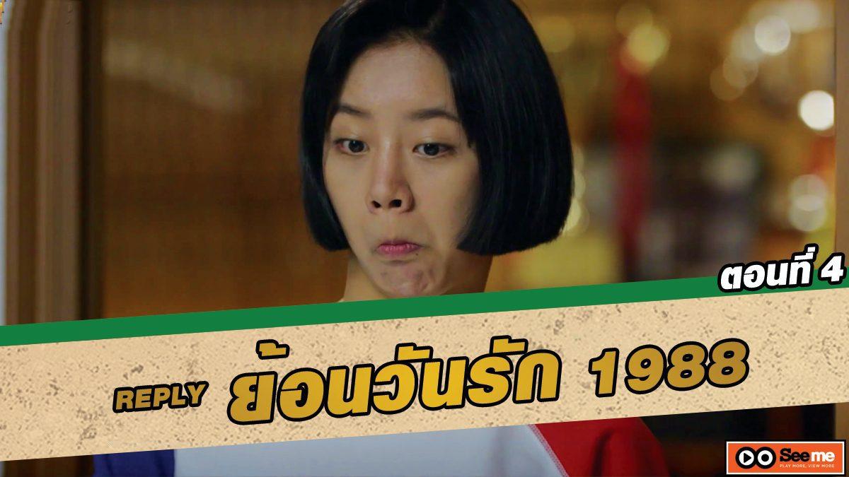 ย้อนวันรัก 1988 (Reply 1988) ตอนที่ 4 แท็กสุดเก่งใช่เล่นเลยนะเนี่ย [THAI SUB]