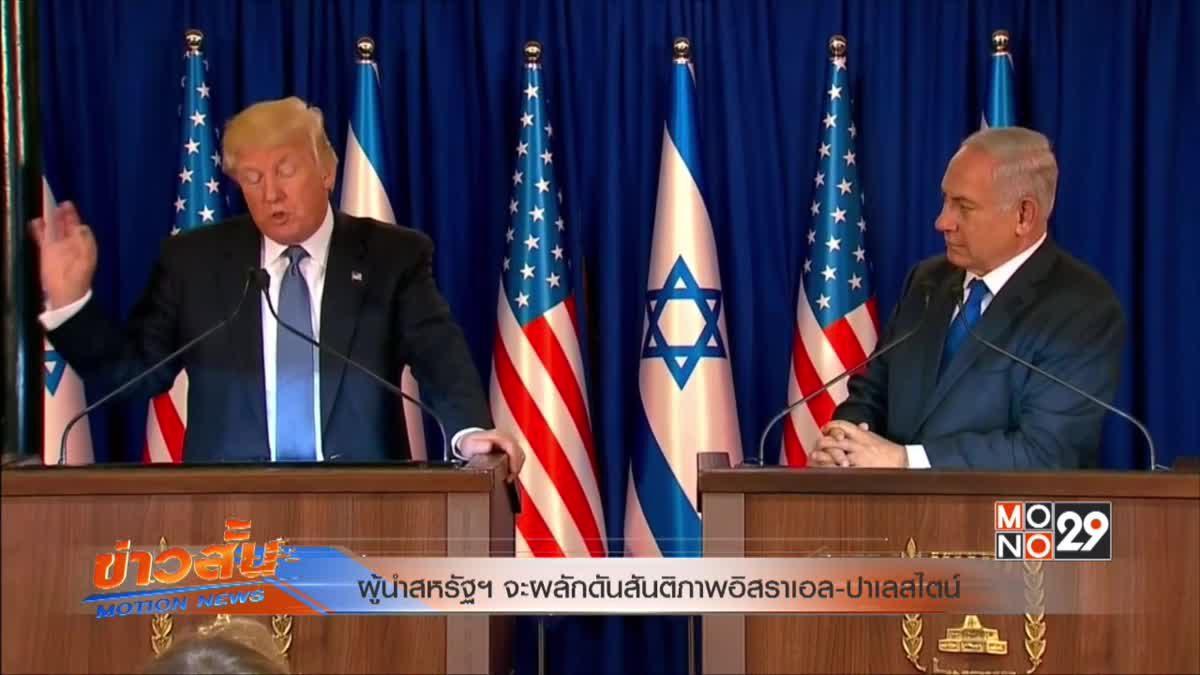 ผู้นำสหรัฐฯจะผลักดันสันติภาพอิสราเอล-ปาเลสไตน์