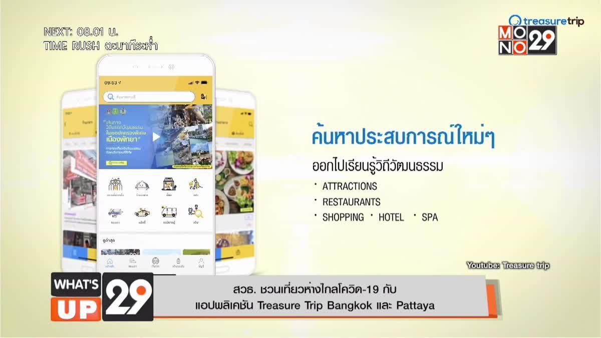 สวธ. ชวนเที่ยวห่างไกลโควิด-19 กับแอปพลิเคชั่น Treasure Trip Bangkok และ Pattaya