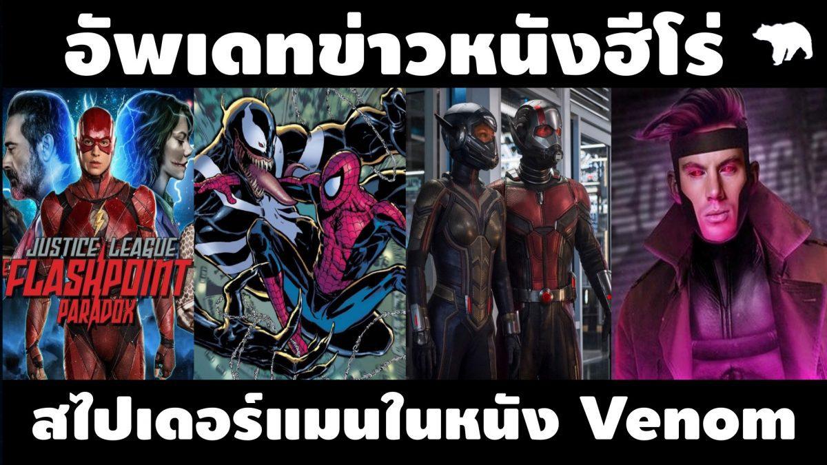 คุยข่าวหนัง สไปเดอร์แมนในหนัง Venom