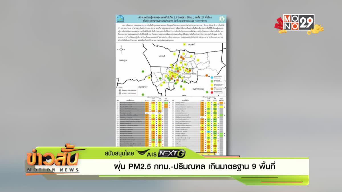 ฝุ่น PM2.5 กทม.-ปริมณฑล เกินมาตรฐาน 9 พื้นที่