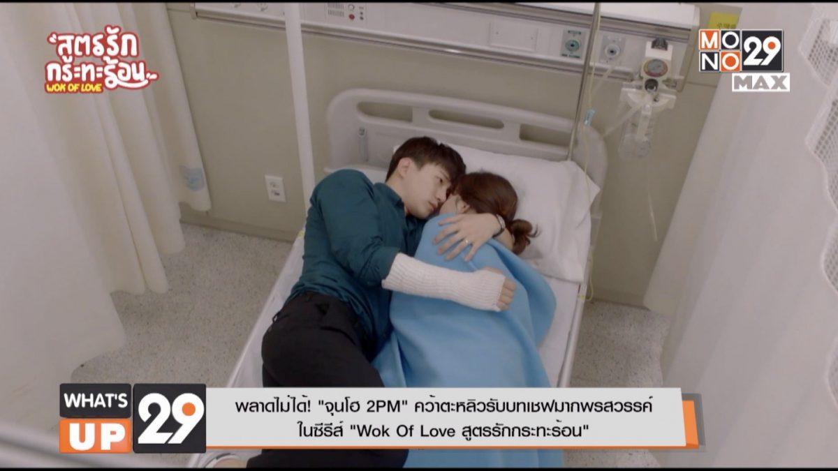 """พลาดไม่ได้! """"จุนโฮ 2PM"""" คว้าตะหลิวรับบทเชฟมากพรสวรรค์ ในซีรีส์ """"Wok Of Love สูตรรักกระทะร้อน"""""""