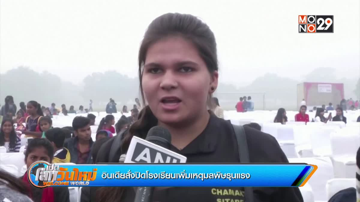อินเดียสั่งปิดโรงเรียนเพิ่มเหตุมลพิษรุนแรง