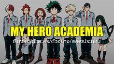 My Hero Academia ความฝัน ความกล้าหาญ การเสียสละ พลัง และฮีโร่!