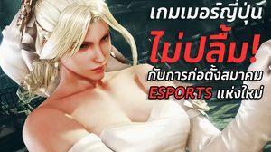 เกมเมอร์ญี่ปุ่นไม่เห็นด้วยกับการก่อตั้งสมาคม eSports แห่งใหม่ของประเทศ