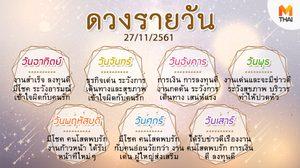 ดูดวงรายวัน ประจำวันอังคารที่ 27 พฤศจิกายน 2561 โดย อ.คฑา ชินบัญชร