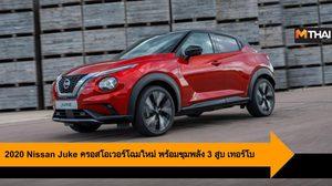 2020 Nissan Juke ครอสโอเวอร์โฉมใหม่ พร้อมขุมพลัง 3 สูบ เทอร์โบ