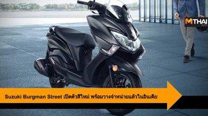 Suzuki Burgman Street เปิดตัวสีใหม่ พร้อมวางจำหน่ายแล้วในอินเดีย