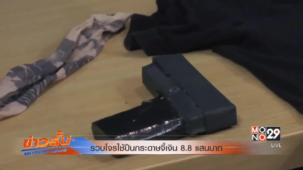 รวบโจรใช้ปืนกระดาษจี้เงิน 8.8 แสนบาท