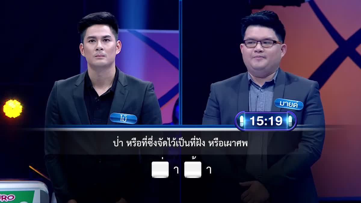 รายการ ตกสิบหยิบล้าน Still Standing Thailand - 21 มีนาคม 60 [FULL]