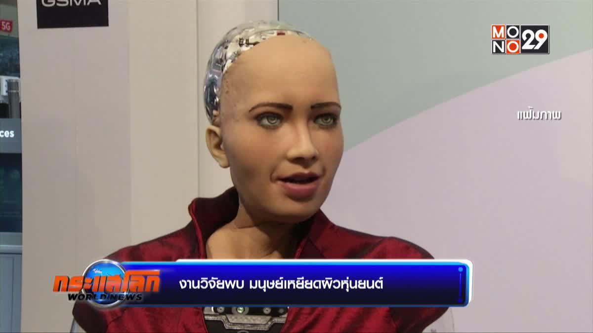 งานวิจัยพบ มนุษย์เหยียดผิวหุ่นยนต์