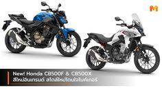 New! Honda CB500F & CB500X สีใหม่อินเทรนด์ สไตล์ใหม่โดนใจไบค์เกอร์