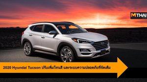 2020 Hyundai Tucson ปรับเพิ่มโทนสี และระบบความปลอดภัยที่จัดเต็ม