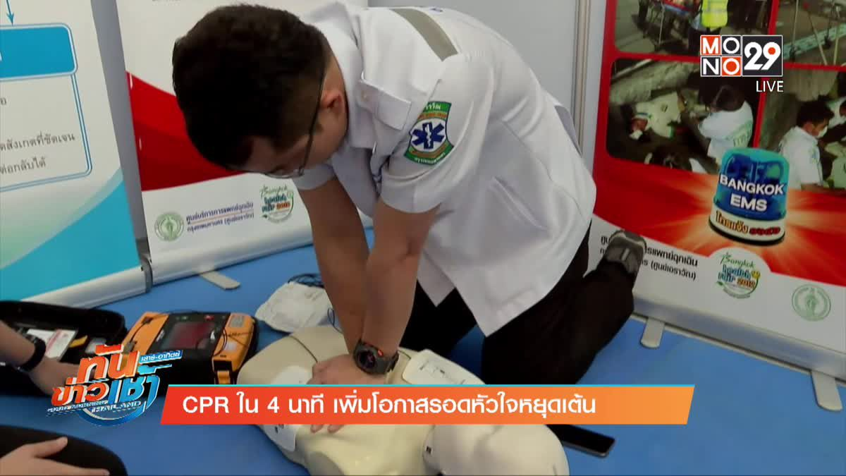 CPR ใน 4 นาที เพิ่มโอกาสรอดหัวใจหยุดเต้น