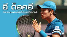 อี ด็อค-ฮี นักเทนนิสหูหนวก : การก้าวข้ามอุปสรรค ก่อนสร้างประวัติศาสตร์คว้าชัยในอาชีพ