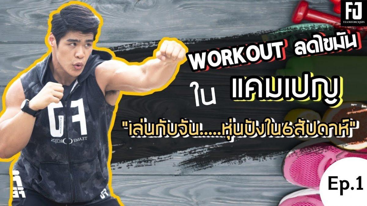 เล่นกับจัน ||Workout ลดไขมัน ในแคมเปญ เล่นกับจัน...หุ่นปังใน6สัปดาห์| - Forcejun