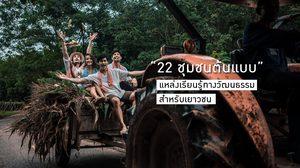 22 ชุมชนต้นแบบ แหล่งเรียนรู้ทางวัฒนธรรมสำหรับเยาวชน