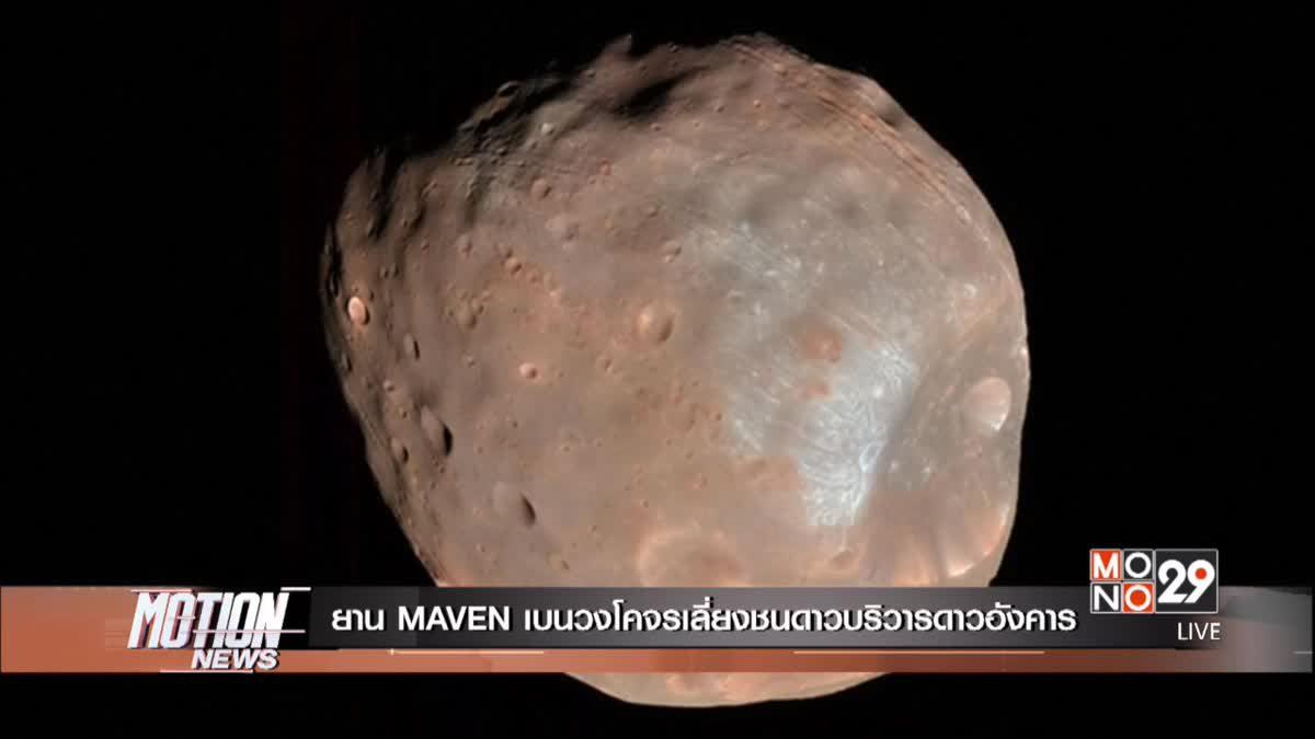 ยาน MAVEN เบนวงโคจรเลี่ยงชนดาวบริวารดาวอังคาร