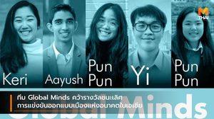 ทีม Global Minds คว้ารางวัลชนะเลิศการแข่งขันออกแบบเมืองแห่งอนาคตในเอเชีย