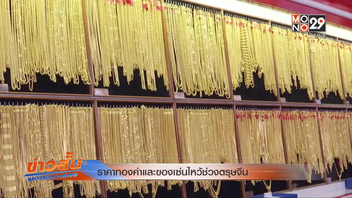 ราคาทองคำและของเซ่นไหว้ช่วงตรุษจีน