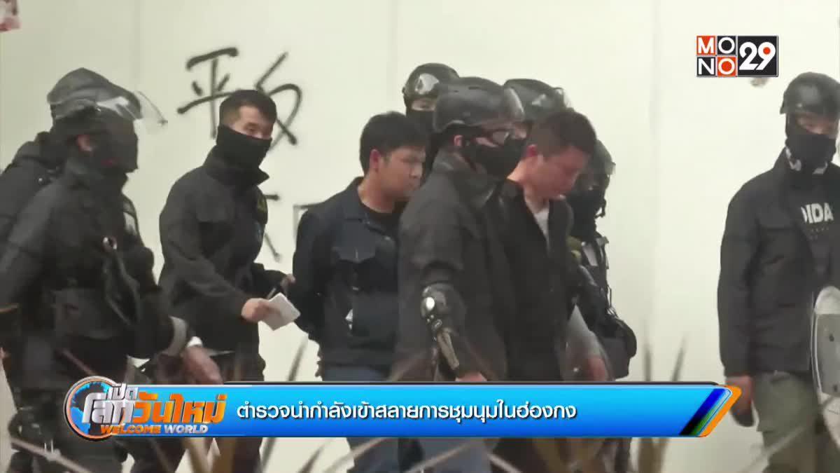 ตำรวจนำกำลังเข้าสลายการชุมนุมในฮ่องกง
