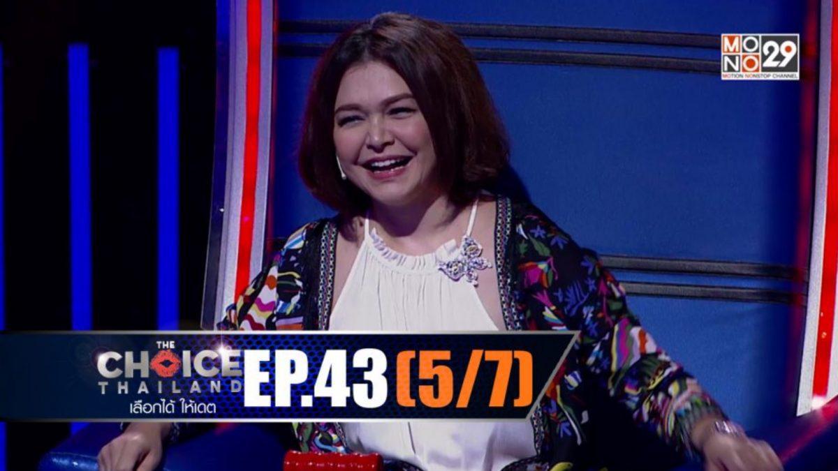 THE CHOICE THAILAND เลือกได้ให้เดต EP.43 [5/7]