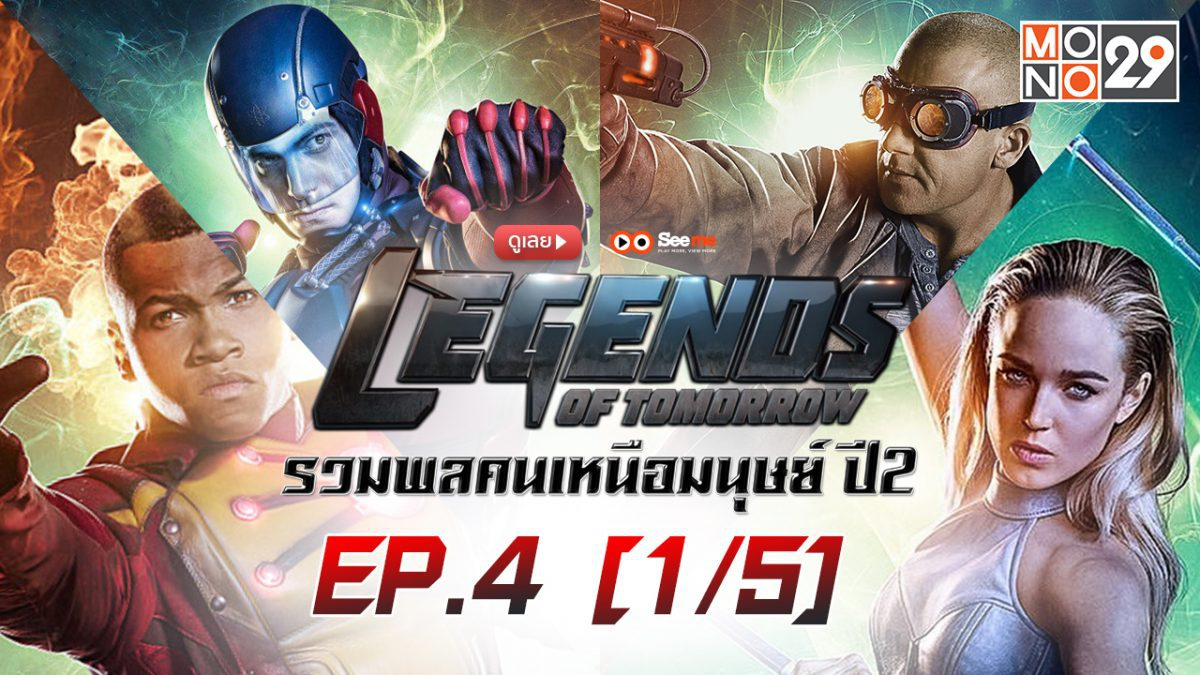 DC'S Legend of tomorrow รวมพลคนเหนือมนุษย์ ปี 2 EP.04 [1/5]