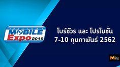 เปิดโบรชัวร์และโปรโมชั่นงาน Thailand Mobile Expo 2019