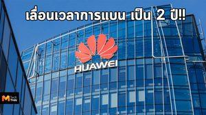 สหรัฐอเมริกาอาจเลื่อนการแบน Huawei ในกลุ่มผู้ผลิตชิ้นส่วน และผู้ทำสัญญา เป็น 2 ปี