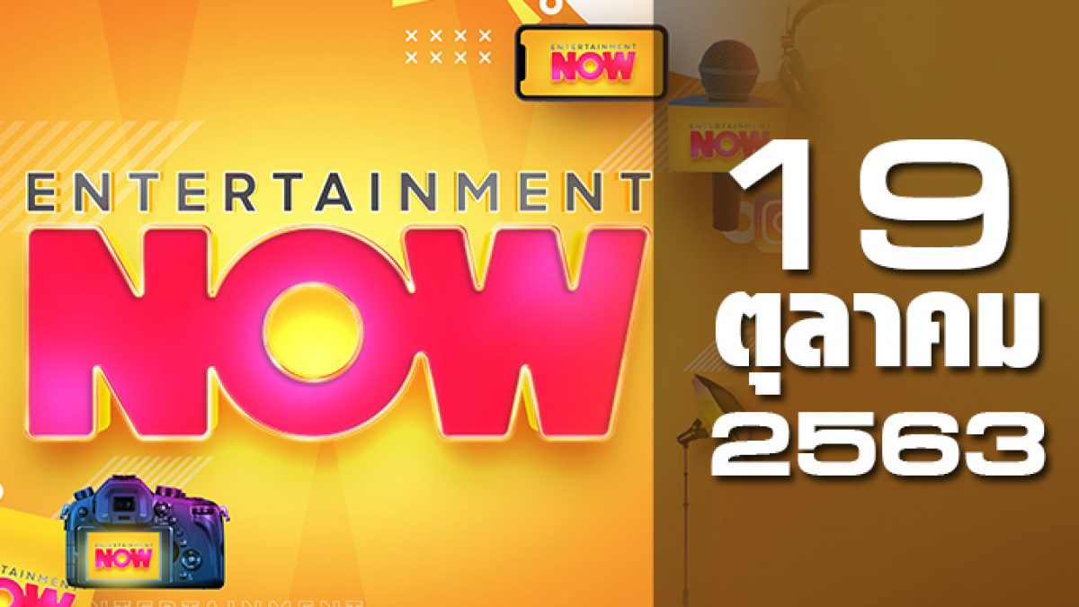 Entertainment Now 19-10-63