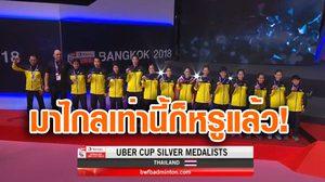มาเท่านี้ก็ดีแล้ว! ทีมขนไก่สาวไทยพ่ายญี่ปุ่น 0-3 คู่ รอบชิง แบดมินตัน อูเบอร์ คัพ