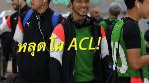 """""""คยอ โคโค"""" หลุดโผ! เชียงรายเผยชื่อ 4 แข้งต่างชาติลุยศึก ACL"""