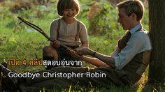 เปิด 4 คลิปสุดอบอุ่นจากตำนานผู้สร้างวินนี เดอะ พูห์ ใน Goodbye Christopher Robin
