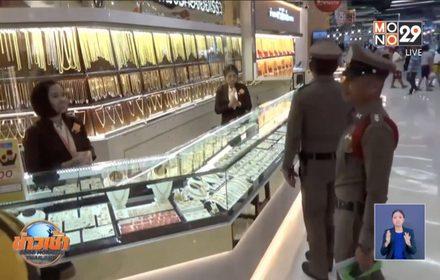 ตำรวจตรังเตือนหลอกขายทองปลอม
