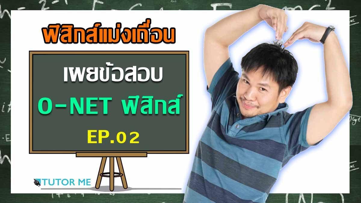 ฟิสิกส์แม่งเถื่อน!! เผยข้อสอบ O-NET ฟิสิกส์ EP.02