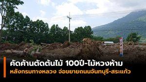 คัดค้านกรมทางหลวงตัดต้นไม้ 100ปี-ไม้หวงห้าม เพื่อขยายถนนจันทบุรี-สระแก้ว