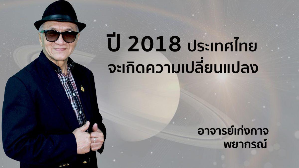 ปี 2018 ประเทศไทย!!! จะเกิดความเปลี่ยนแปลง