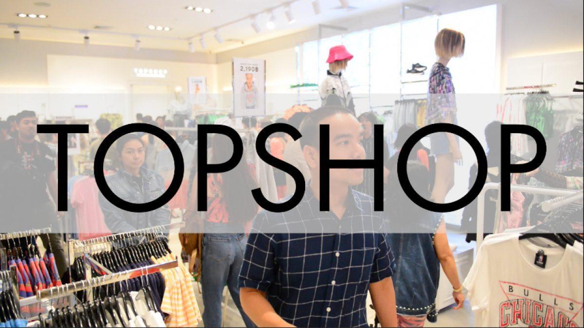 บรรยากาศงานเปิดตัว Topshop Flagship Store 2018