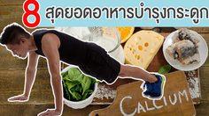 รักสุขภาพต้องไม่พลาด! กับ 8 อาหารบำรุง กระดูก เหล่านี้