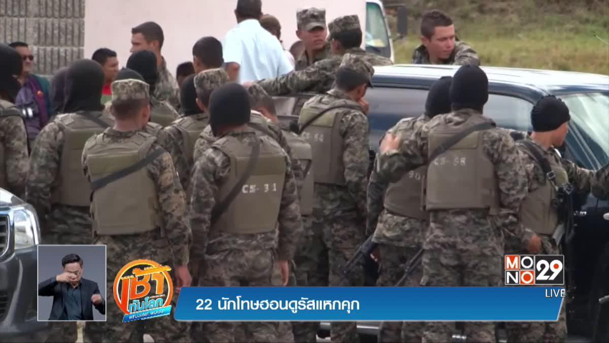 22 นักโทษฮอนดูรัสแหกคุก