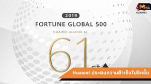 สุดยอด Huawei เลื่อนขยับขึ้น 11 อันดับสู่อันดับที่ 61 ในปีนี้