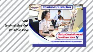 สถาบันการบินพลเรือน เปิดรับสมัครนักศึกษาใหม่ ปีการศึกษา 2564 - CATC