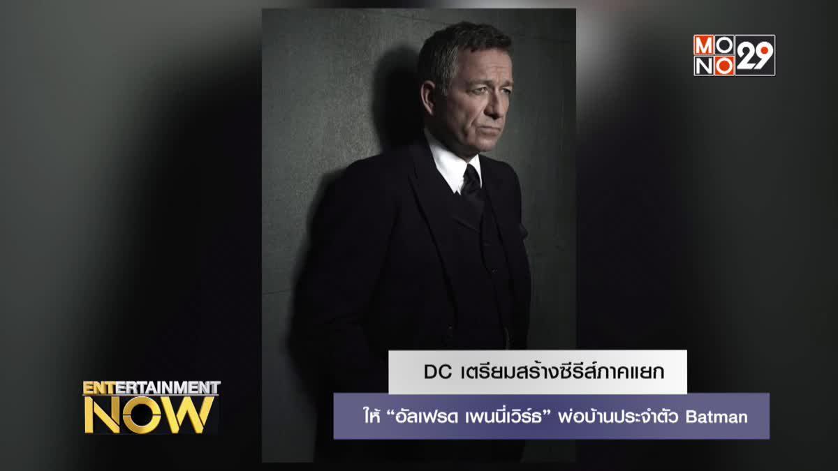 """DC เตรียมสร้างซีรีส์ภาคแยกให้ """"อัลเฟรด เพนนี่เวิร์ธ"""" พ่อบ้านประจำตัว Batman"""