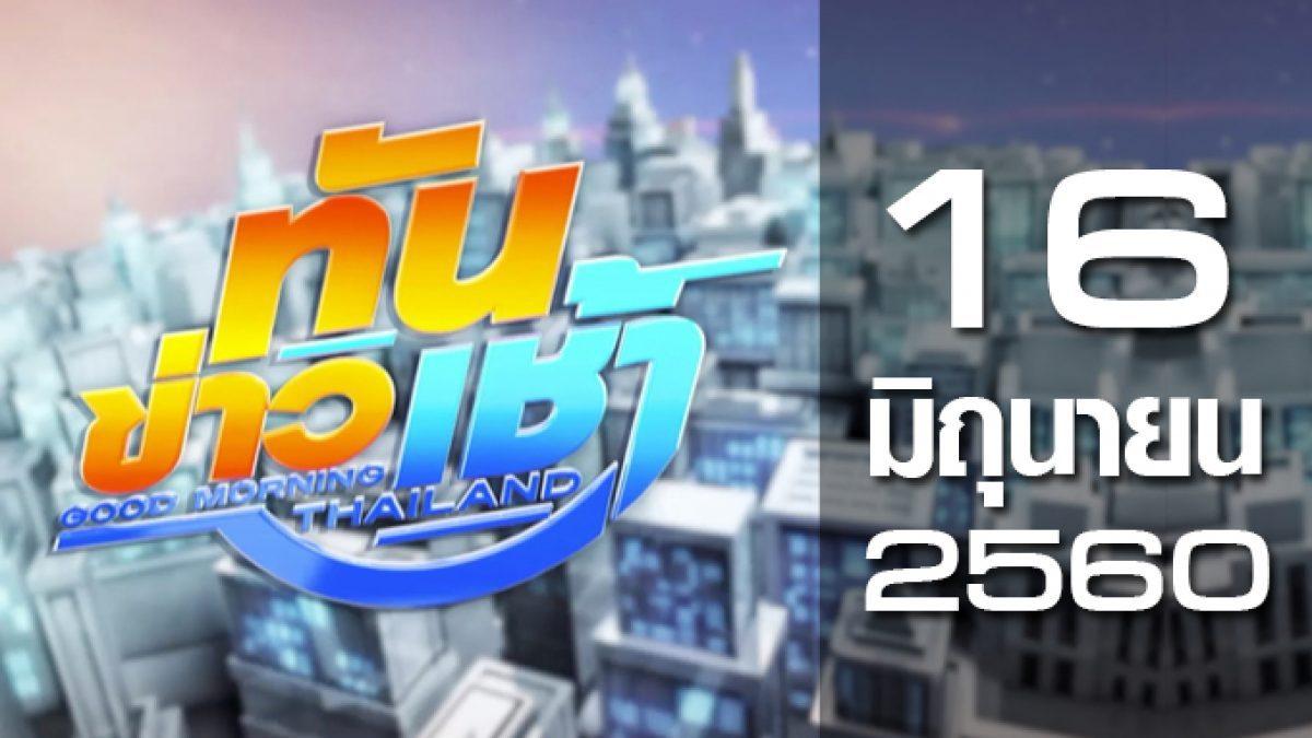 ทันข่าวเช้า Good Morning Thailand 16-06-60